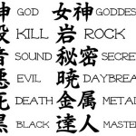 Kanji-Tattoo-Lettering-Fonts-meanings